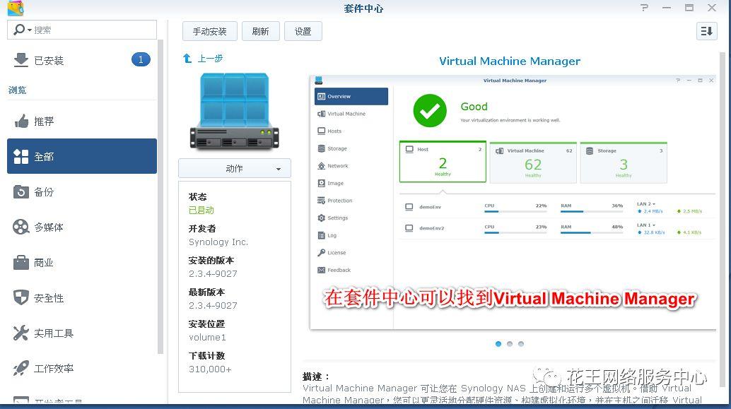 群晖nas使用教程8:XP虚拟机装迅雷 群晖教程 第1张