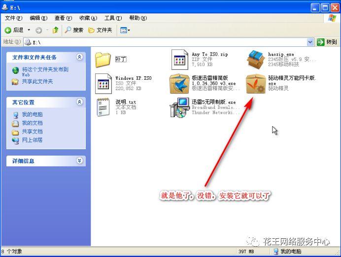 群晖nas使用教程8:XP虚拟机装迅雷 群晖教程 第7张