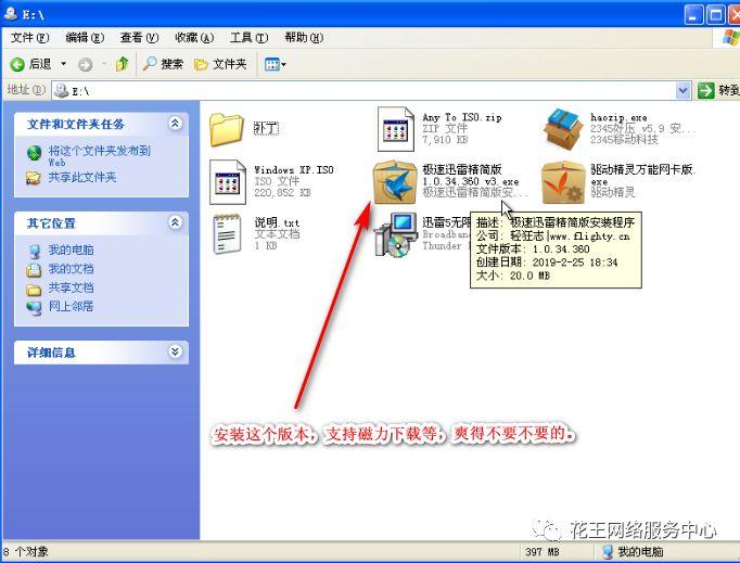 群晖nas使用教程8:XP虚拟机装迅雷 群晖教程 第8张