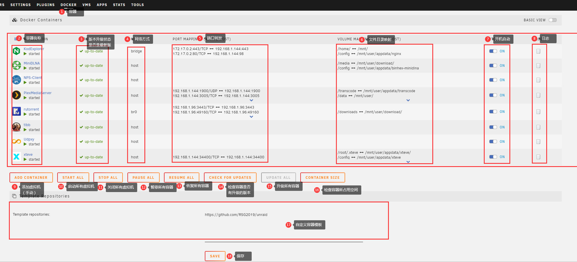 unRaid系列三:安装APP教程