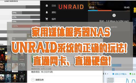 unRaid系列七:直通网卡、硬盘和其它PCI硬件设备
