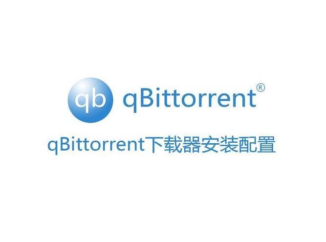 群晖教程使用教程52:qBittorrent下载器安装配置
