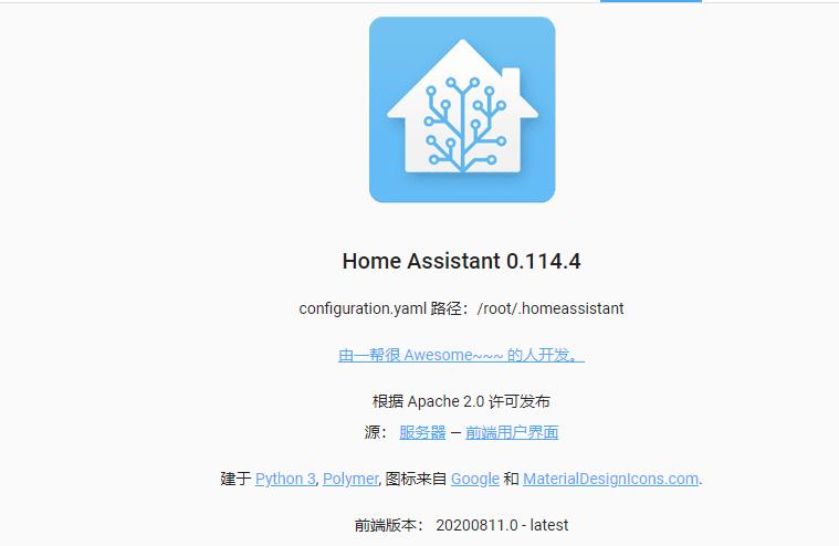 玩客云安装Home Assistant 0.114.4(保姆级)
