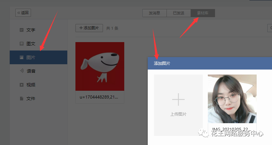 京东签到企业微信推送 经验分享 第4张