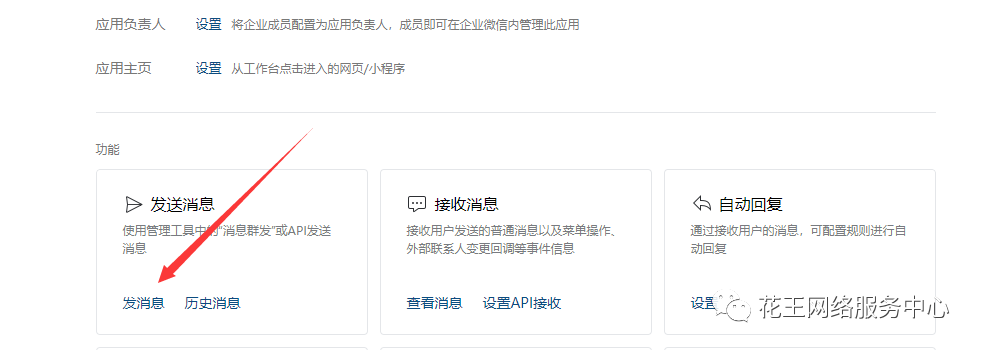 京东签到企业微信推送 经验分享 第3张