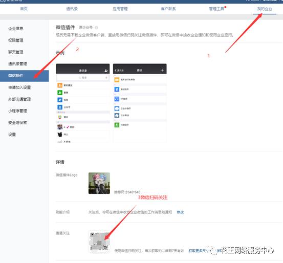 京东签到企业微信推送 经验分享 第6张