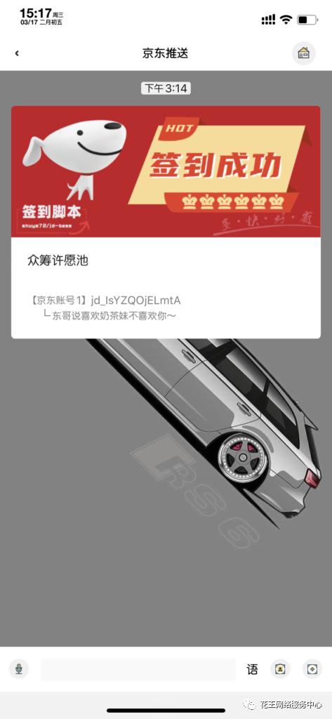 京东签到企业微信推送 经验分享 第7张