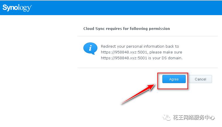 群晖套件系列一:cloud sync的安装与使用 群晖教程 第5张