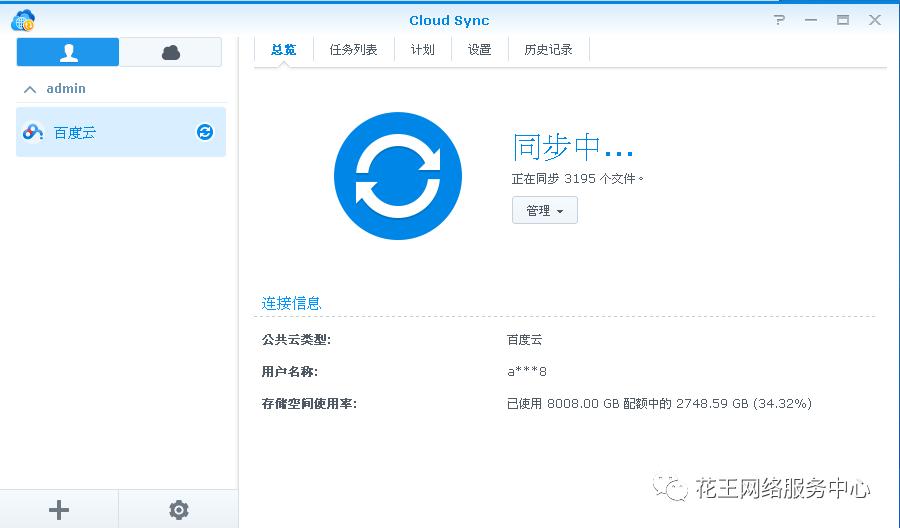 群晖套件系列一:cloud sync的安装与使用 群晖教程 第7张