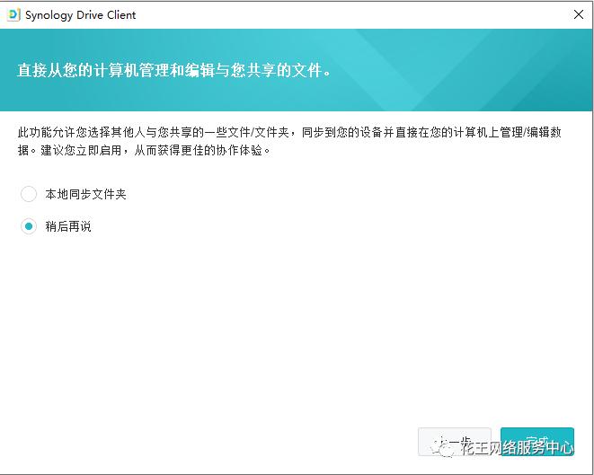 群晖套件系列二:synology Drive的安装使用 群晖教程 第14张