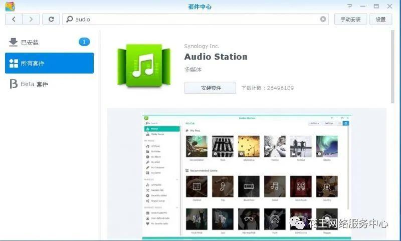 群晖套件系列四:Audio station的安装与使用