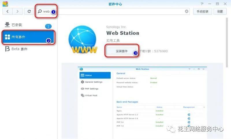 群晖套件系列六:Web station的安装与使用