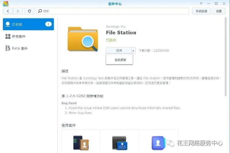群晖套件系列七:File station的安装与使用