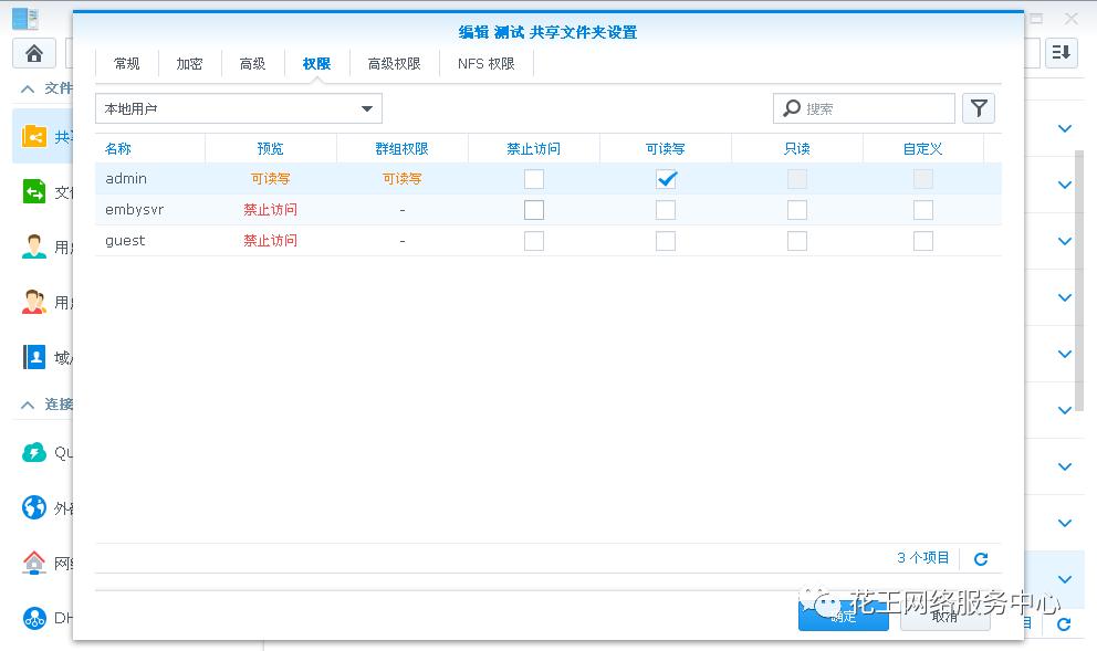 群晖套件系列七:File station的安装与使用 群晖教程 第4张