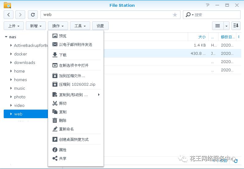 群晖套件系列七:File station的安装与使用 群晖教程 第7张