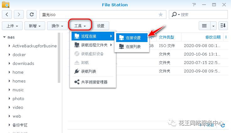 群晖套件系列七:File station的安装与使用 群晖教程 第8张