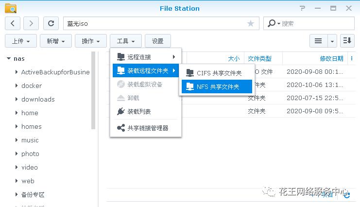 群晖套件系列七:File station的安装与使用 群晖教程 第10张