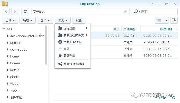 群晖套件系列七:File station的安装与使用 群晖教程 第14张